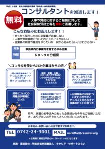 奈良県一体的実施事業 無料コンサルタント派遣