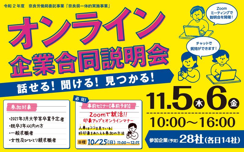 11月5日・6日 オンライン企業合同説明会開催