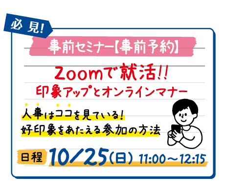 10/25開催 zoomで就活 印象アップとオンラインマナー セミナー