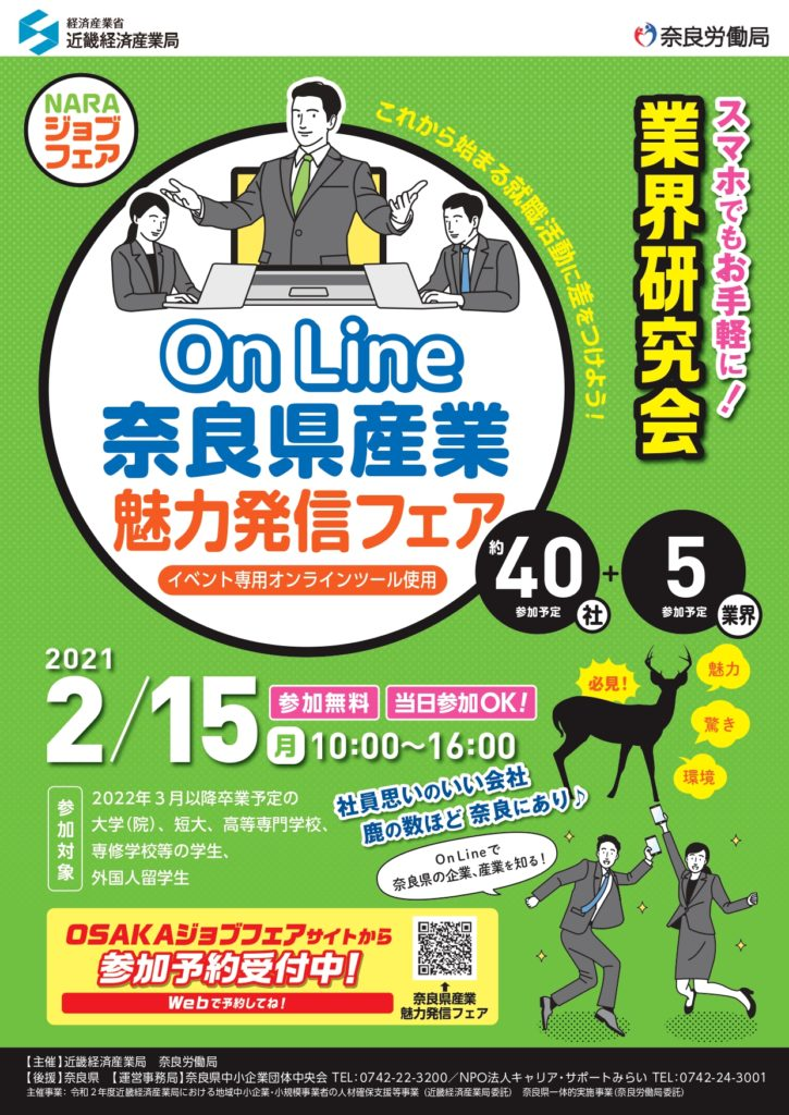 On Line 奈良県産業魅力発信フェア2月15日開催