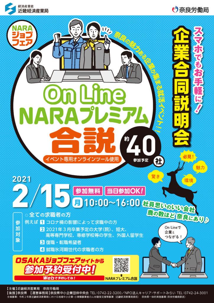 【2月15日開催】NARAジョブフェア On Line NARAプレミアム合同企業説明会