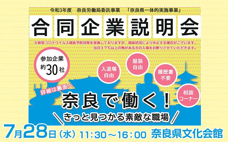 2021年7月28日開催 合同企業説明会 奈良で働く!きっと見つかる素敵な職場