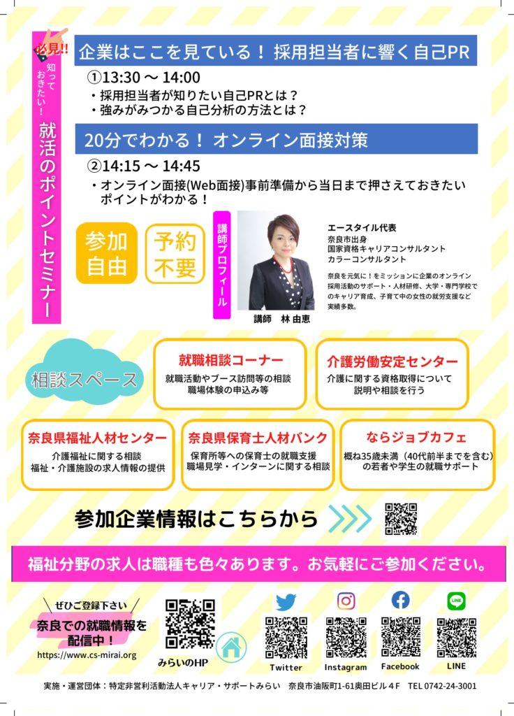 11月1日福祉のお仕事フェア(A4)ウラ