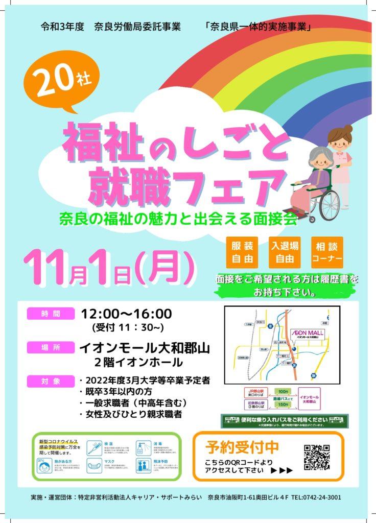 11月11日福祉のお仕事フェア(A4)オモテ